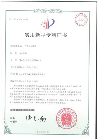 中森菁華肽產品專利申請受理通知書03.jpg